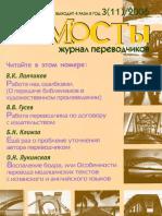 Mosti_3_11_2006