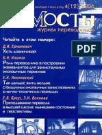 Mosti_4_12_2006