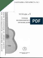 Tetrad 1 Etyudy Polifonicheskie Proizvedenia
