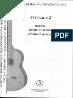 Tetrad 2 Pyesy Proizvedenia Krupnoy Formy