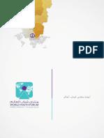 جدول منتدى شباب العالم بشرم الشيخ