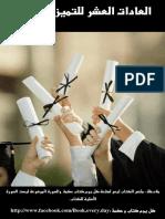 العادات العشر للتميز الدراسي.pdf