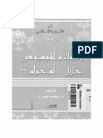 الغناء و الموسيقى حلال أم حرام.pdf