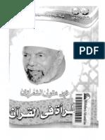 المرأة في القرآن الكريم.pdf