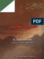 تقرير علمي.pdf