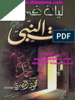 ليلة في بيت النبي.pdf