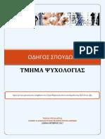 EKPA Psych StudyGuide