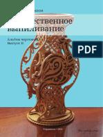 Albom_2.pdf