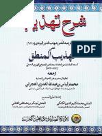 شرح التهذيب - حواشي باكستانية رائعة