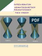 Μαθηματικά Β Λυκείου Θέματα & Λύσεις (Askisopolis) 22-11-2014