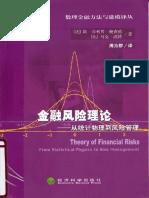 %5B金融风险理论——从统计物理到风险管理 (法) 简.菲利普.鲍查德.扫描版