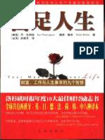 【富足人生  财富、工作与人生兼享的九个智慧】(