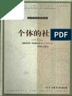 [个体的社会].埃利亚斯.扫描版.pdf