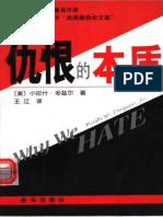 [仇恨的本质].(美)小拉什·多兹尔.扫描版