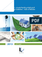 Green Buildings Guidelines -Palestine - Arabic