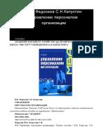 _Федосеев В.Н., Управление Персоналом Организации