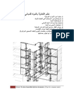 Domestic Water System 02