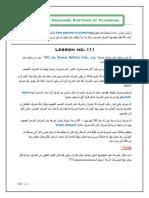 Sanitary Drainage Systems of Plumbing.pdf