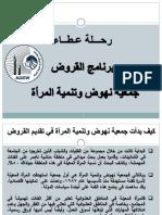 برنامج القروض في جمعية نهوض وتنمية المرأة