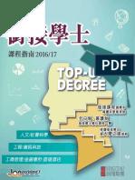 Top Up Degree Guide 2016 (Hong Kong)