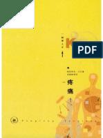 《疼痛——为痛苦而生的科学》帕特.pdf