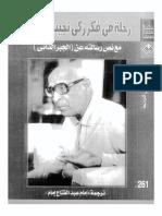 الجبر الذاتي زكي نجيب محمود