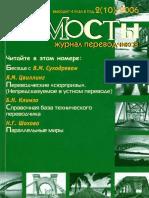 Mosti_2_10_2006.pdf