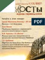 Mosti_1_13_2007.pdf
