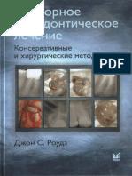 Povtornoe_Endodonticheskoe_Lechenie