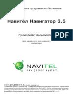 Manual Navitel 3.5.0 PDA RUS