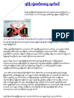 Myanmar News In Burmese Version 21/08/10