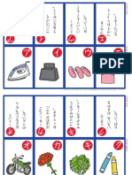 karuta-katakana-torifuda.pdf
