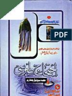 Al–Ihtijaj by Allama Abu Mansur Ahmad Tibrisi Vol-2