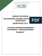05_stelexos Mhxanografhmenoy Logisthrioy - Forotexnikoy Grafeioy