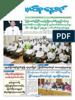 Unon Daily (24-10-2017)