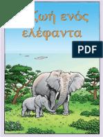 Η ζωή ενός Ελέφαντα (Elephant Comic Book)