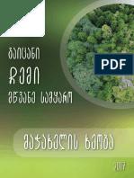 მაჭახელის ხეობის ტურისტული ბროშურა