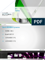 Revit案例學習Dynamo