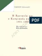 Χόλλαντ-Η Βρετανία Και ο Κυπριακός Αγώνας 1954-1959