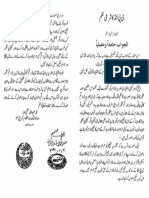 G.P Funds -- Fatwa By Darul Uloom Karachi