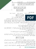 DS1 1er SM 13-14.pdf