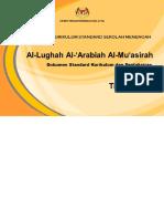 13 Dskp Kssm Lughah Arabiah Muasirah t1 v1