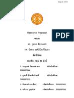 IS671 Proposal Rev013