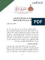 El-Badawi, E - البحث عن سياق