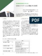 日本のイスラームとの関わりの再考 UR1_2016