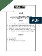 5'S In Hindi
