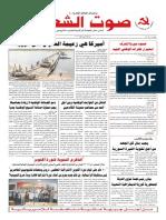 جريدة صوت الشعب العدد 406