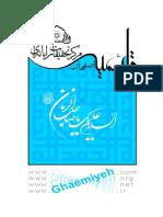 10713 Fa Aftab Dar Ghorbat