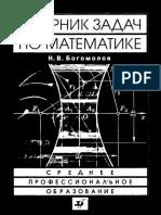 Богомолов Н.В.-Сборник Задач По Математике Otro