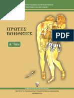 24 0226 Protes Voitheies C EPAL BM.pdf